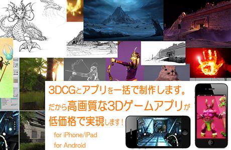 3Dゲームアプリ開発