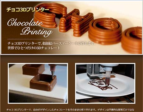 3dprint_chocolate