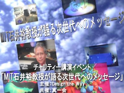 チャリティー講演イベント「MIT石井裕教授が語る次世代へのメッセージ」