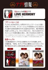loveharmony