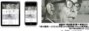 前川國男アプリ